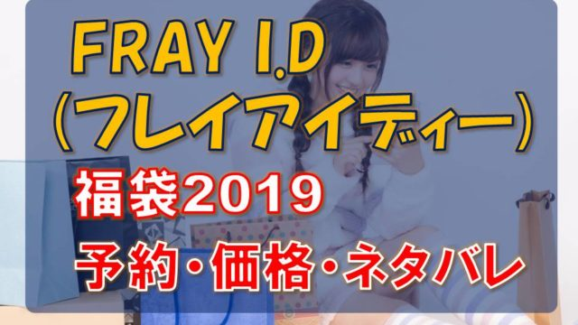 FRAY I.D(フレイアイディー)_福袋2019