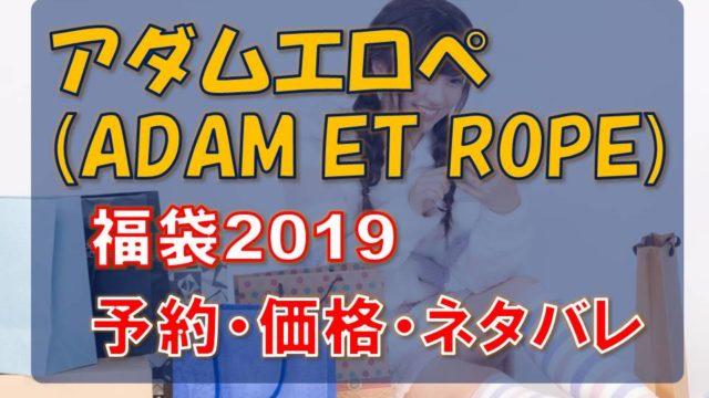 アダムエロペ(ADAM ET ROPE)_福袋2019