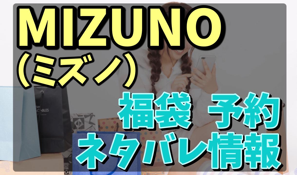 ミズノ福袋_予約ネタバレ情報ネタバレ情報