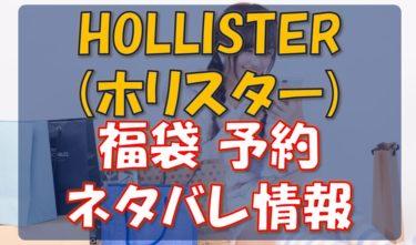 HOLLISTER_福袋