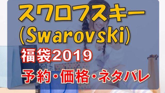 スワロフスキー(Swarovski)_福袋2019
