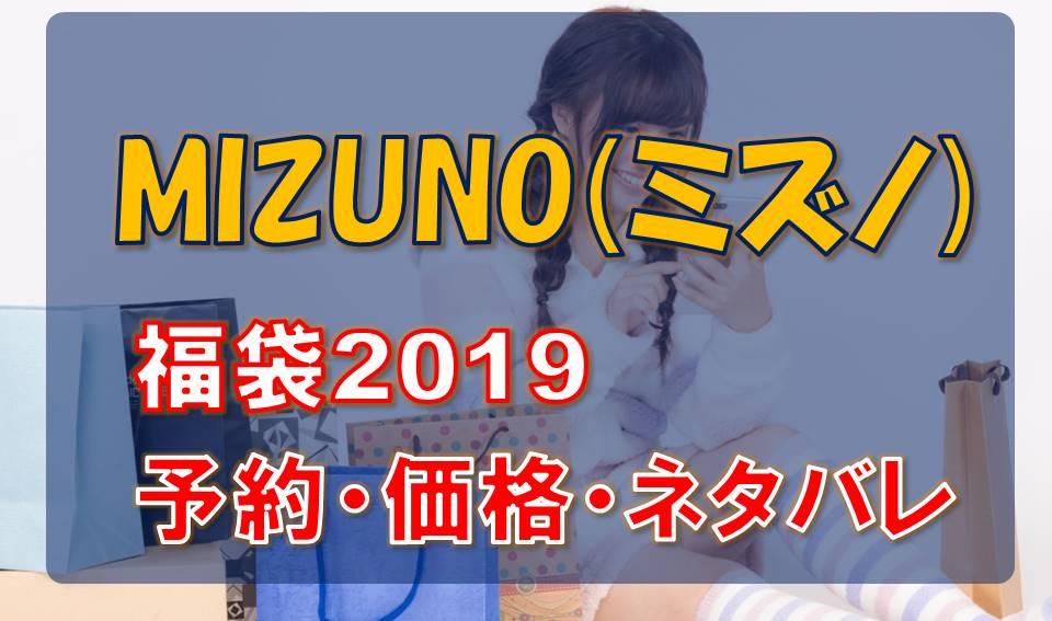 MIZUNO(ミズノ)_福袋2019
