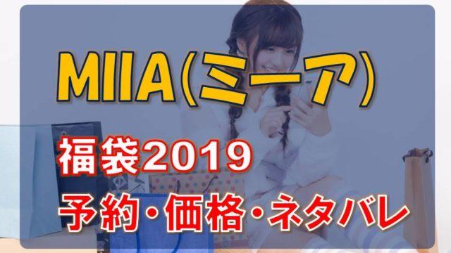 MIIA(ミーア)_福袋2019