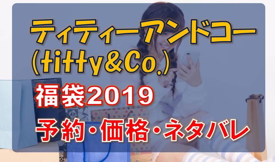 ティティーアンドコー(titty&Co.)_福袋2019