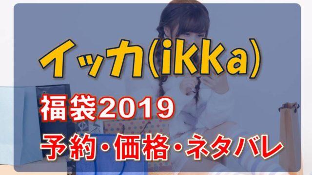 イッカ(ikka)_福袋2019