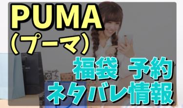 PUMA(プーマ)福袋2021の予約はいつから?中身ネタバレ最新情報!