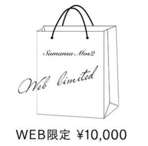SM2_WEB限定福袋中身ネタバレ