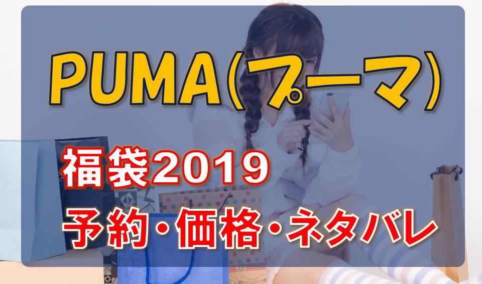 PUMA(プーマ)_福袋2019