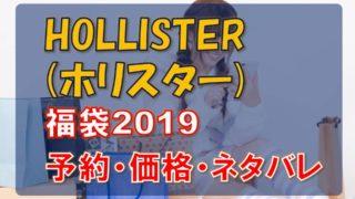 HOLLISTER(ホリスター)_福袋2019