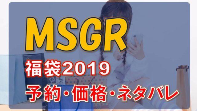 MSGR_福袋2019