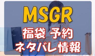 MSGR_福袋