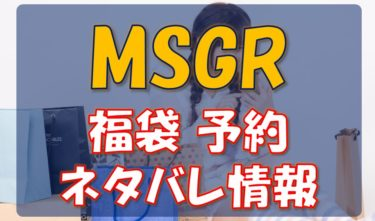 MSGR(メッセンジャー)福袋2020の予約と中身ネタバレ最新情報