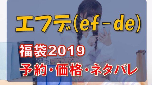 エフデ(ef-de)_福袋2019