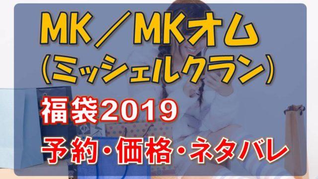 MKミシェルクラン_福袋2019