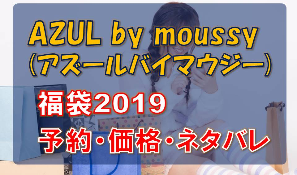 AZUL by moussy(アズールバイマウジー)_福袋2019