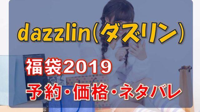 dazzlin(ダズリン)_福袋2019