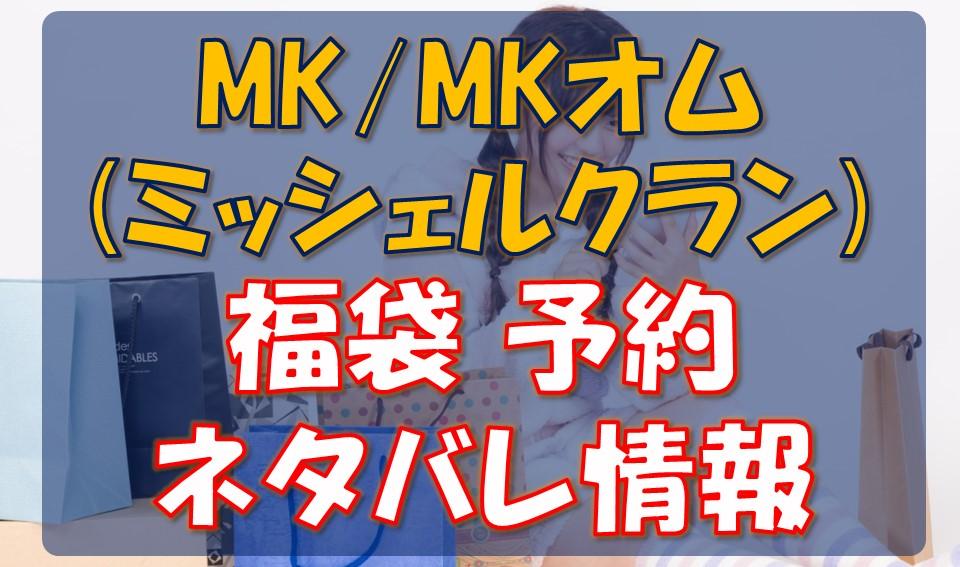 MK_福袋