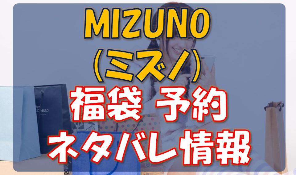 MIZUNO_福袋