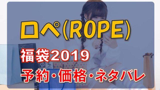 ロペ(ROPE)_福袋2019