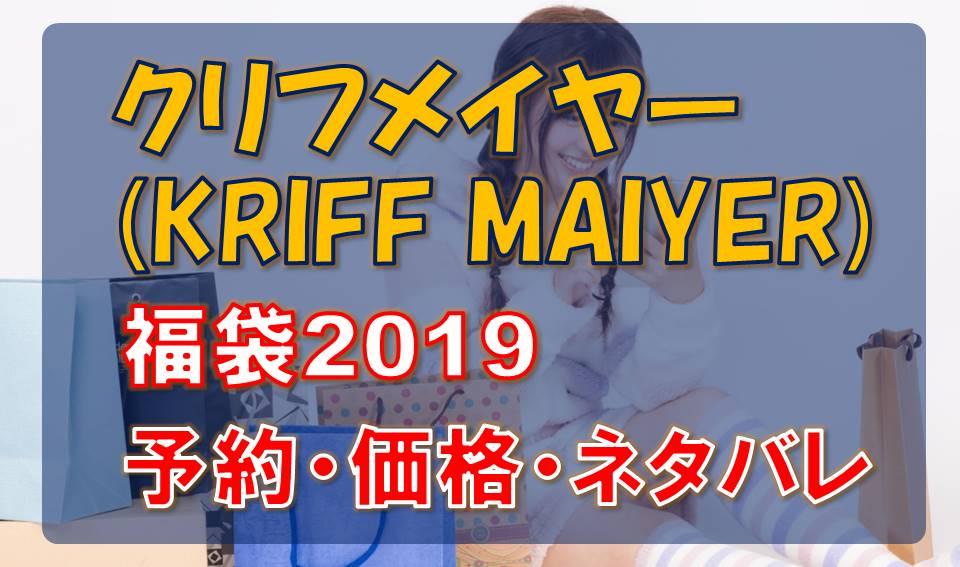 クリフメイヤー(KRIFF MAIYER)_福袋2019