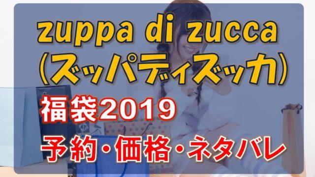 zuppa di zucca(ズッパディズッカ)_福袋2019