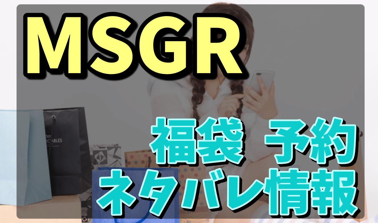 MSGR福袋_予約ネタバレ情報