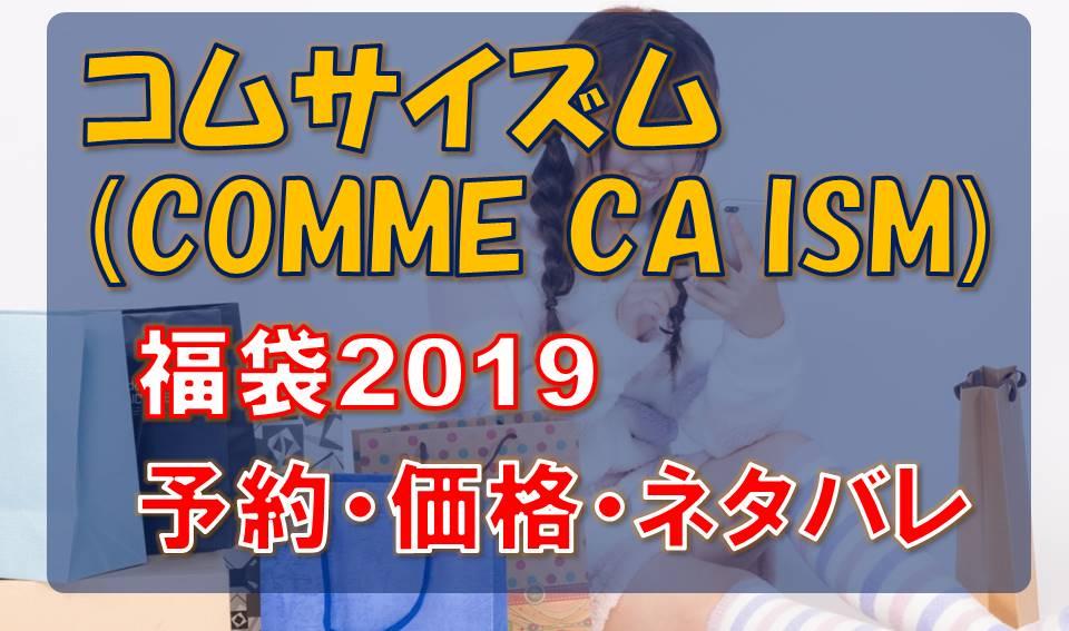 コムサイズム(COMME CA ISM)_福袋2019