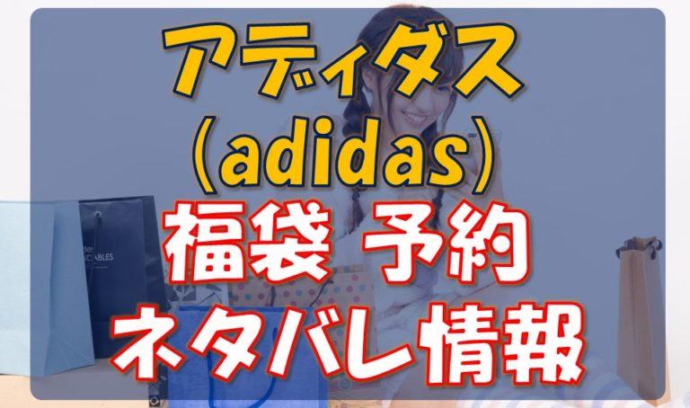アディダス_福袋