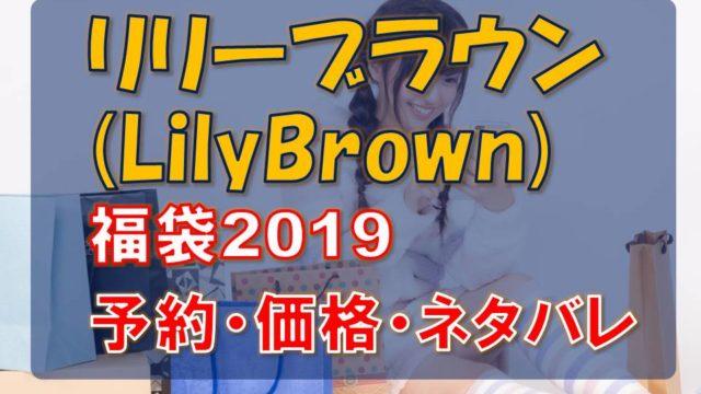 リリーブラウン(LilyBrown)_福袋2019