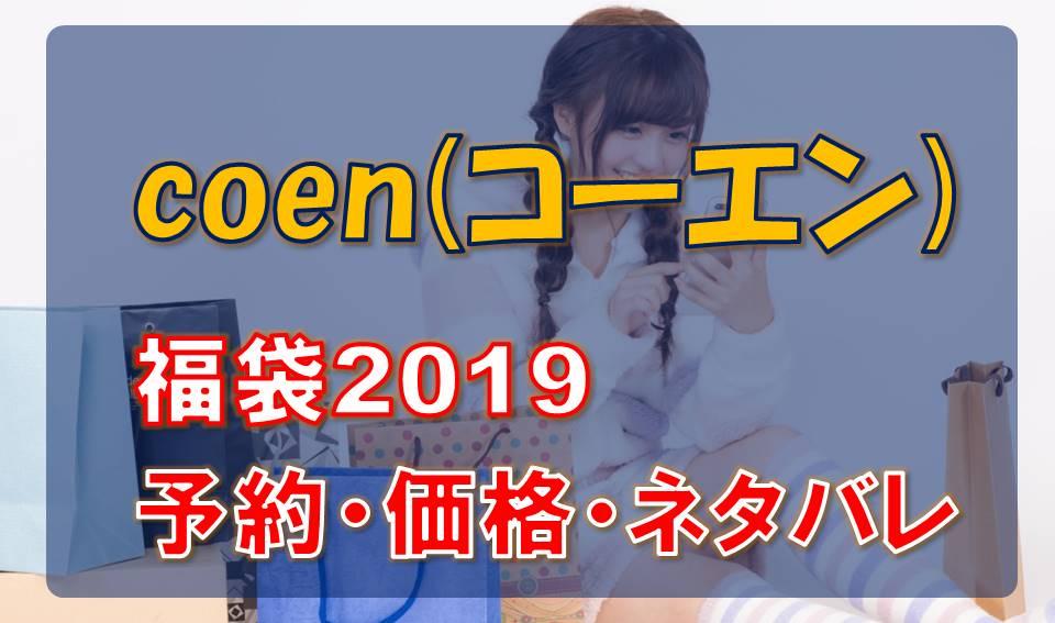 コーエン_福袋2019