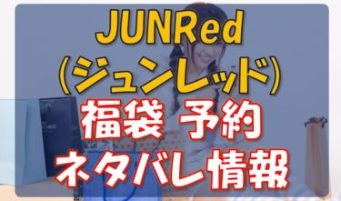 JUNRed(ジュンレッド)福袋2020の予約と中身ネタバレ最新情報