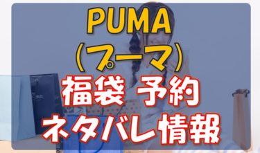 PUMA(プーマ)福袋2020の予約はいつから?中身ネタバレ最新情報!