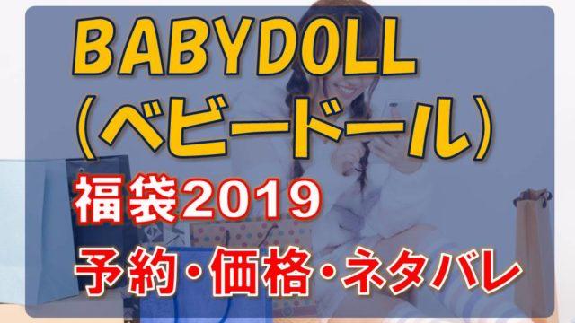 BABYDOLL(ベビードール)_福袋2019