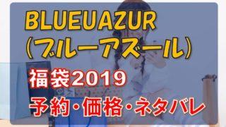 BLUEUAZUR(ブルーアズール)_福袋2019