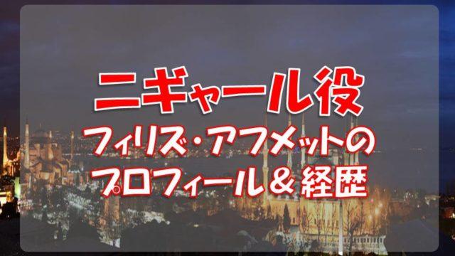 フィリズ・アフメット(ニギャール役)のプロフィールや経歴