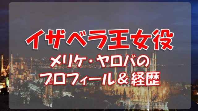 メリケ・ヤロバ(イザベラ王女役)のプロフィールや経歴