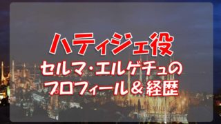 セルマ・エルゲチュ(ハティジェ役)のプロフィールや経歴