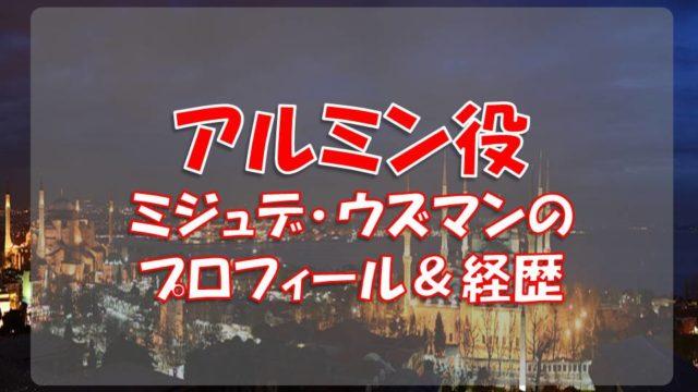 ミジュデ・ウズマン(アルミン役)のプロフィールや経歴