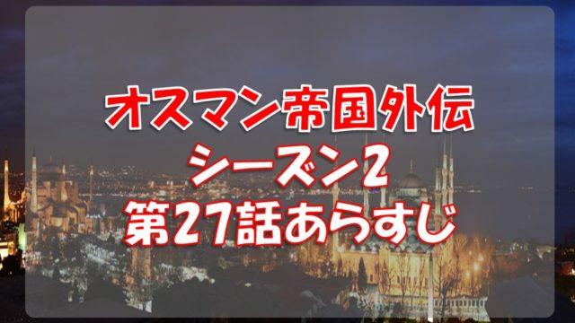 オスマン帝国外伝_シーズン2第27話あらすじ