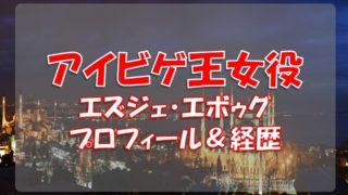 エズジェ・エボゥグ(アイビゲ王女役)のプロフィールや経歴