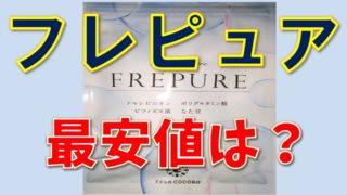 フレピュア_最安値