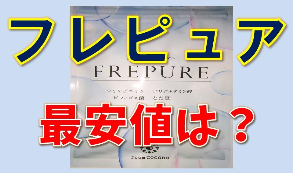 フレピュアの最安値(格安)は?キャンペーン価格が一番安いのかを調査!