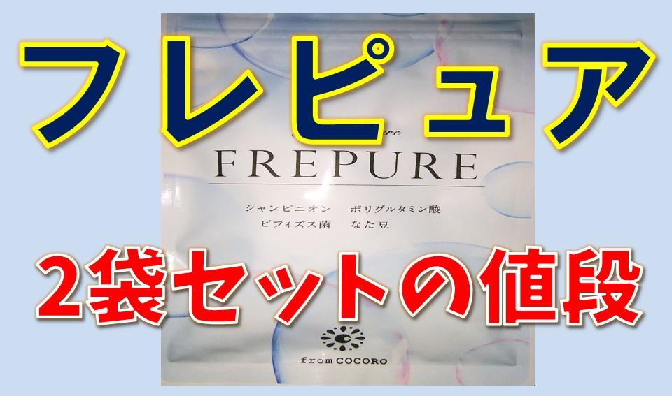 フレピュア_2袋セットの値段