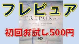 フレピュア_初回お試し500円