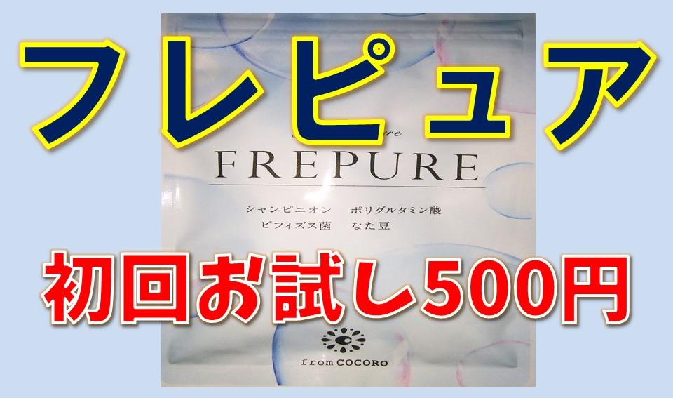 フレピュア初回お試し価格が500円!定期購入の縛りはあるの?