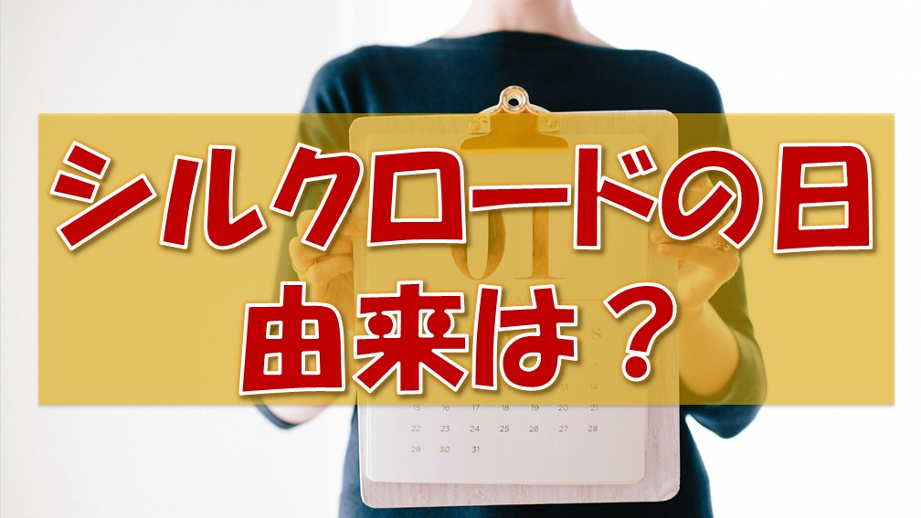 シルクロードの日(3月28日)は何の日?由来や意味を調査!