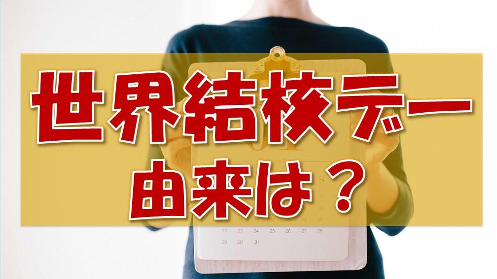 世界結核デー(3月24日)は何の日?由来や意味を調査!