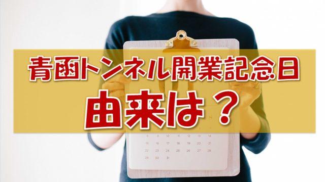 青函トンネル開業記念日_由来は?