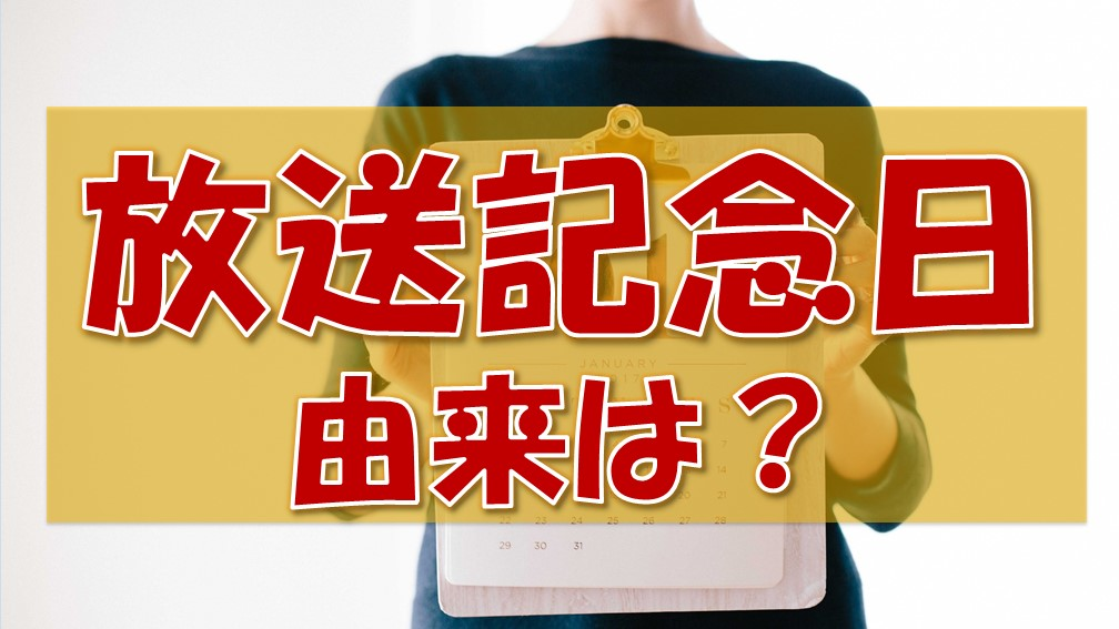 放送記念日(3月22日)は何の日?由来やイベント情報を調査!