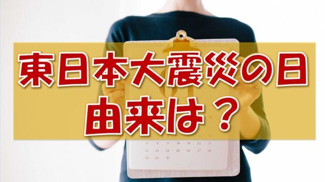 東日本大震災の日_由来は?